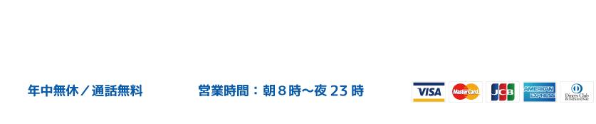 家・車・バイクの鍵で困った時は西東京市の鍵屋にお電話ください